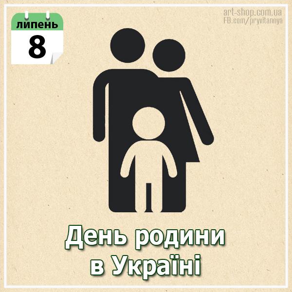 день родини в Україні
