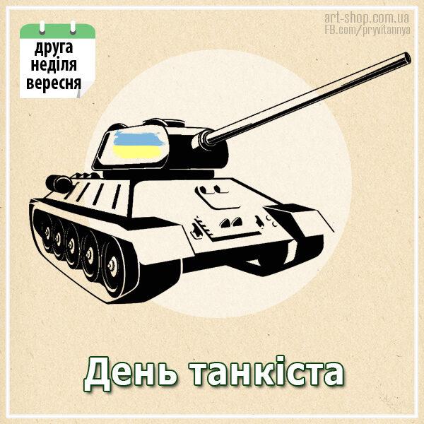 день танкіста в Україні