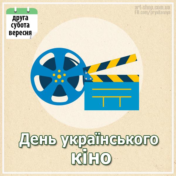 День українського кінематографу
