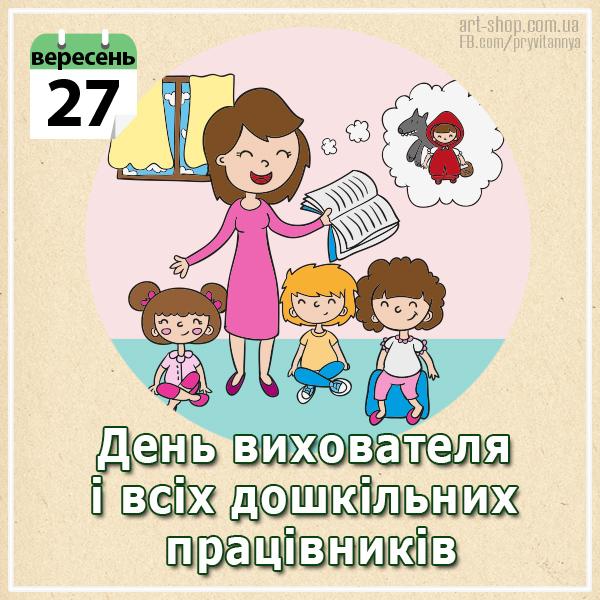 день вихователя дитсадка в Україні