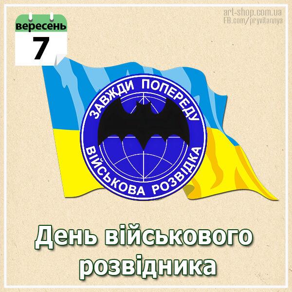 день розвідника України