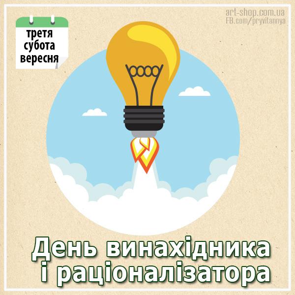 День винахідника і раціоналізатора