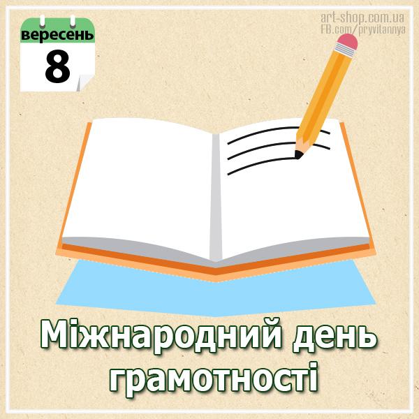 день грамотності