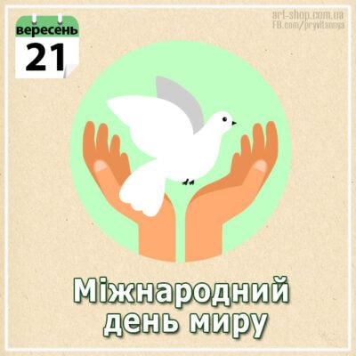 день миру