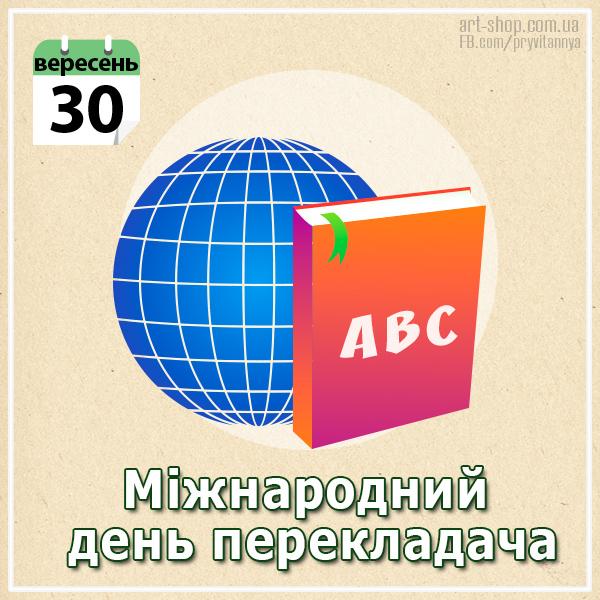 День перекладача в Україні