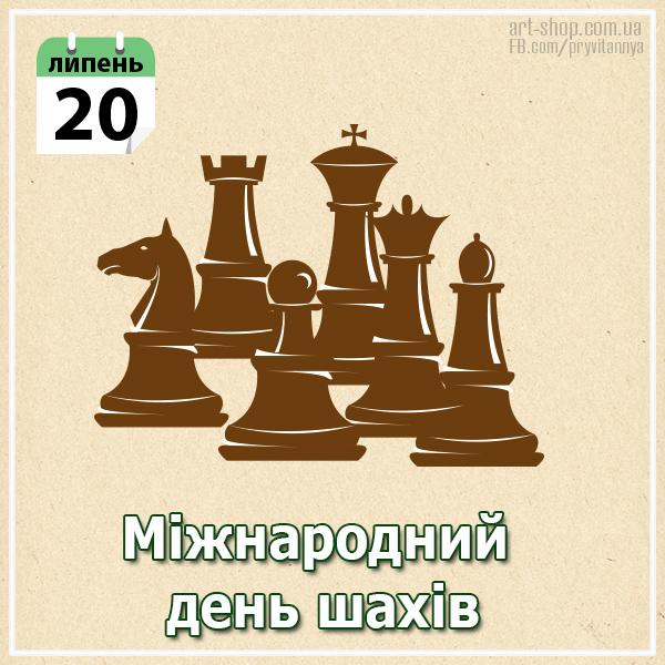День шахів в Україні