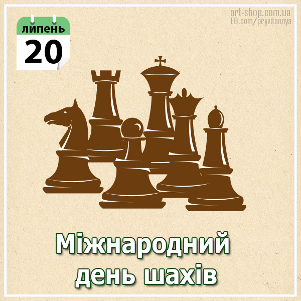 день шахів шахіста