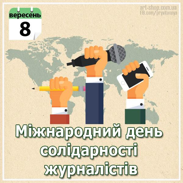 день солидарности журналистов