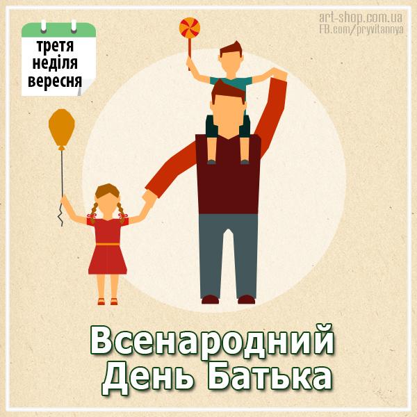день тата батька татуся в Україні