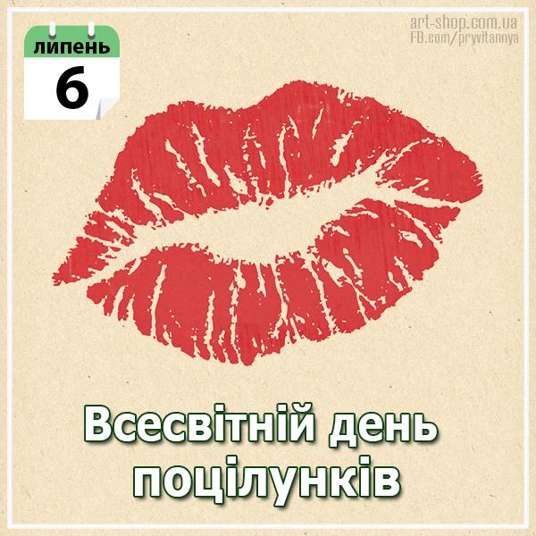 день поцілунку