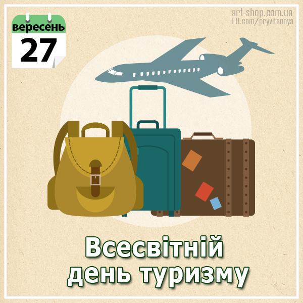 день туризму