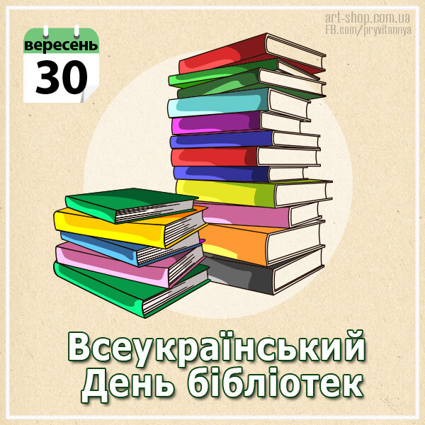 день бібліотекаря