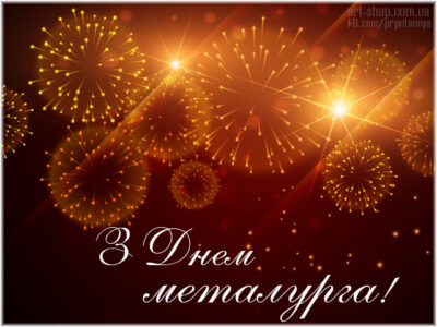 день металурга українською