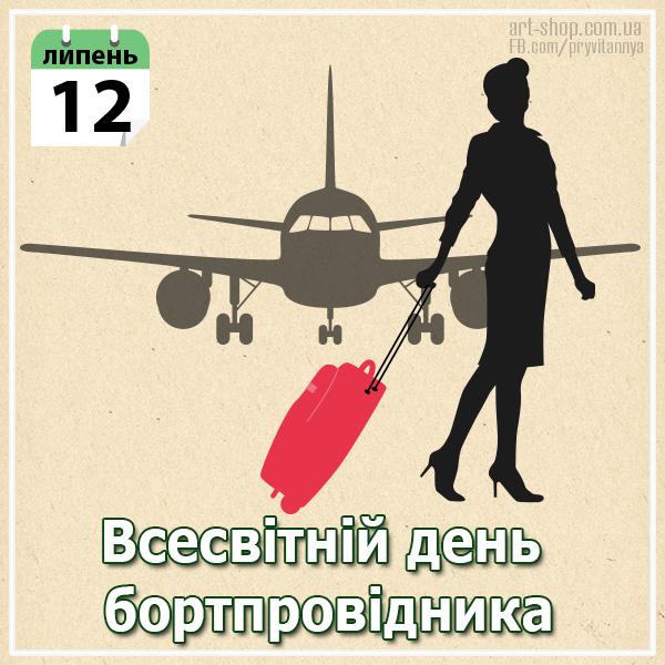 Всесвітній день бортпровідника цивільної авіації, День стюардеси