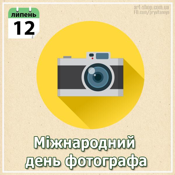 День фотографа в Україні,  День фотографії