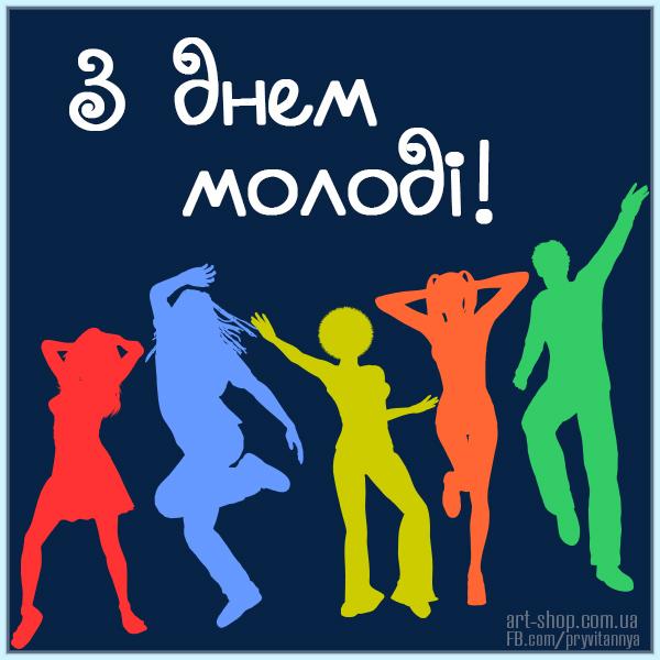 день молоді в україні