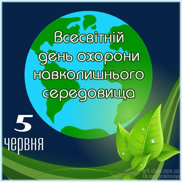 день охорони довкілля