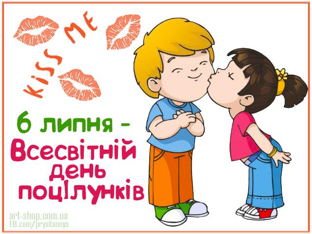 з днем поцілунків