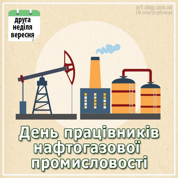 день працівників нафтогазової промисловості