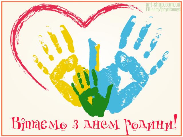 ⋆ День родини ⋆ Картинки, листівки, привітання.