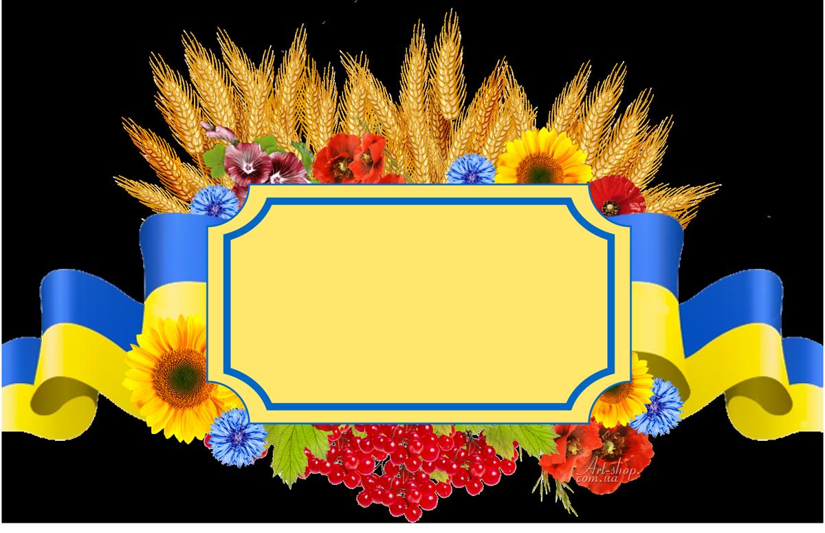 квіти з прапором стрічка фон кліпарт