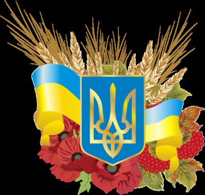 флаг и герб Украины с колосками маками и калиной PNG