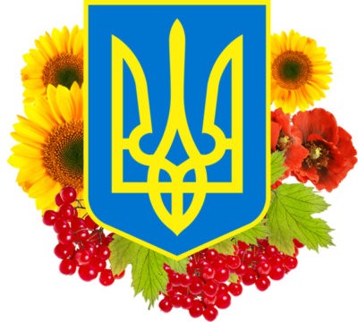 Герб України прикрашений квітами та калиною