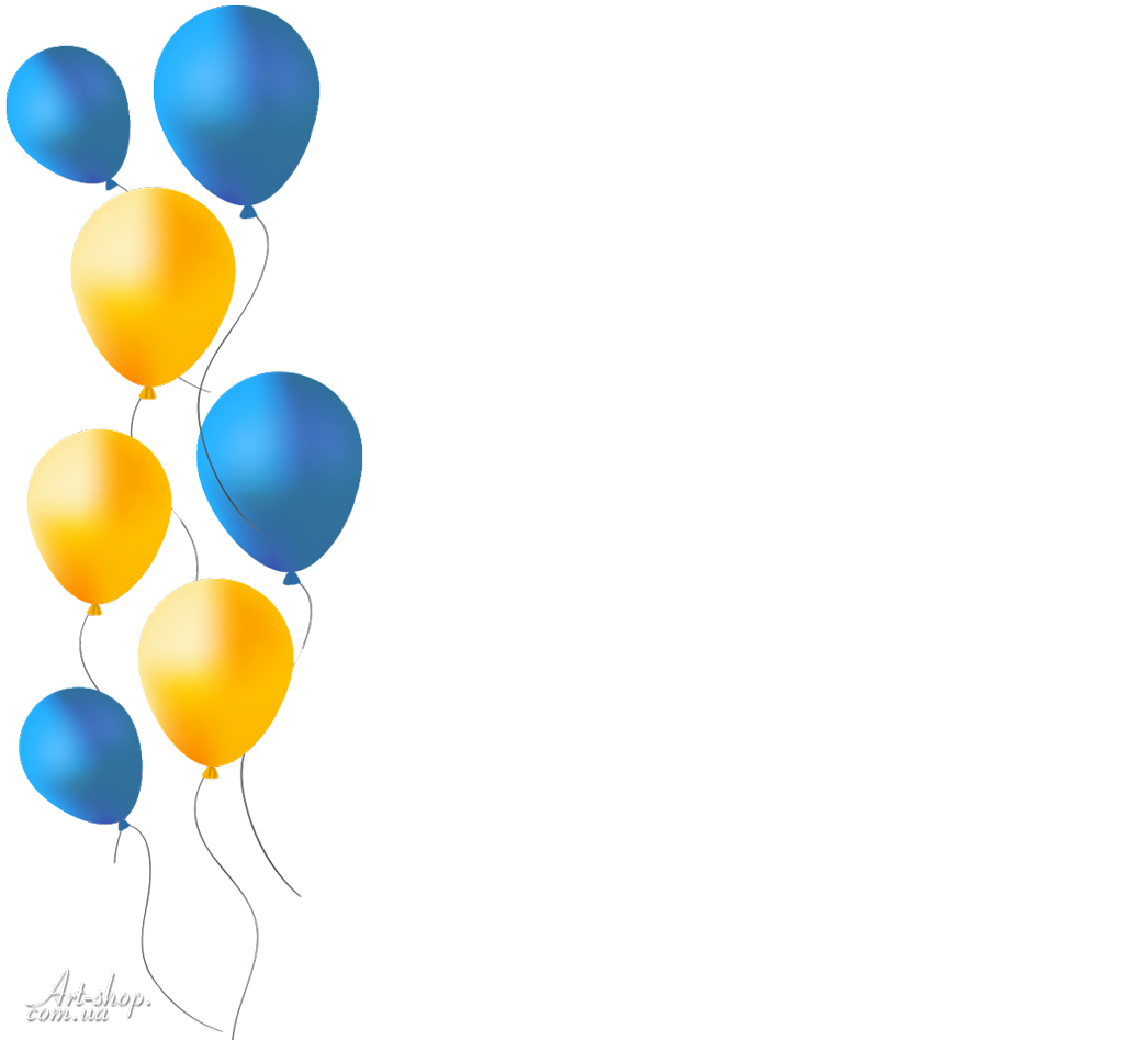 сині і жовті кульки шарики синие и желтые