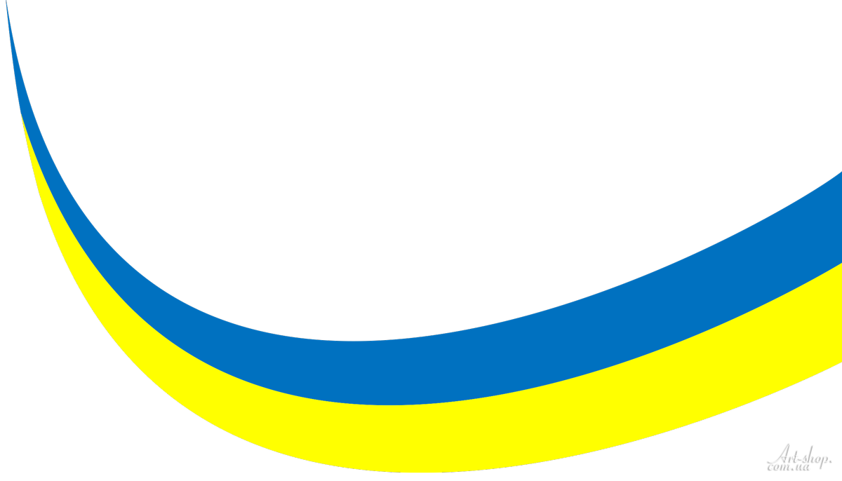 лента украинский флаг