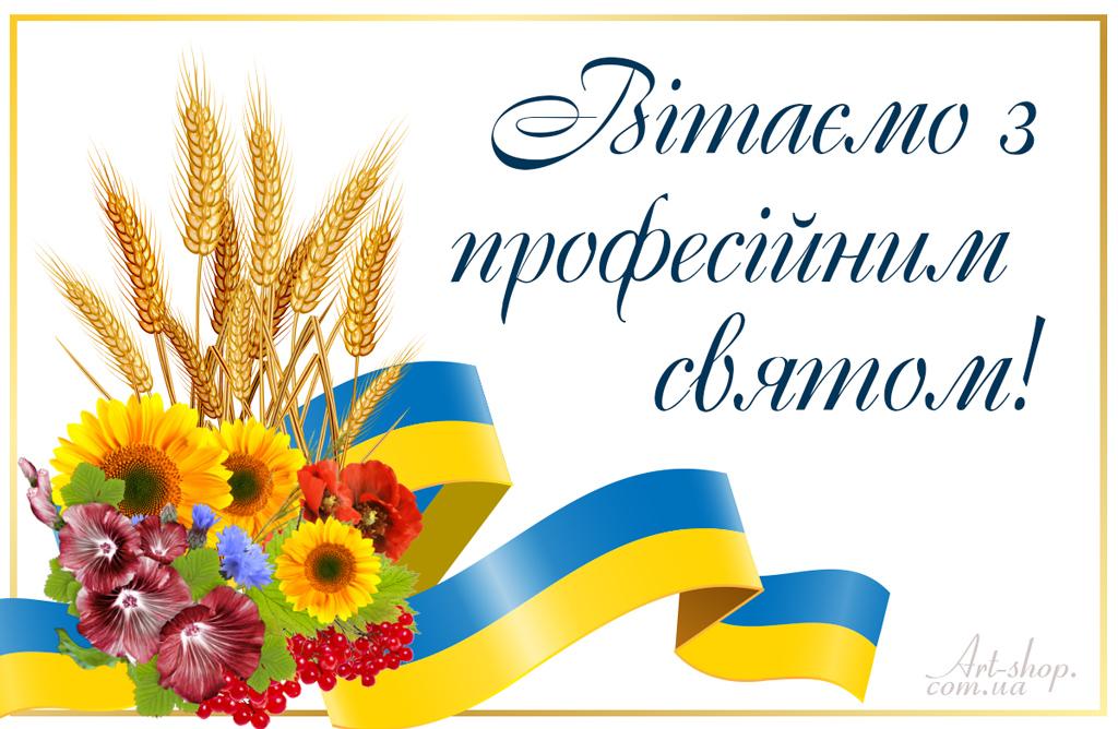 Відкритка з професійним святом Україна