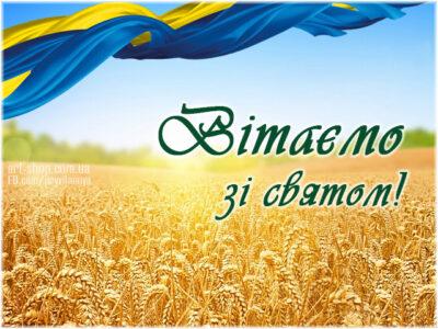 зі святом листівка Україна прапор