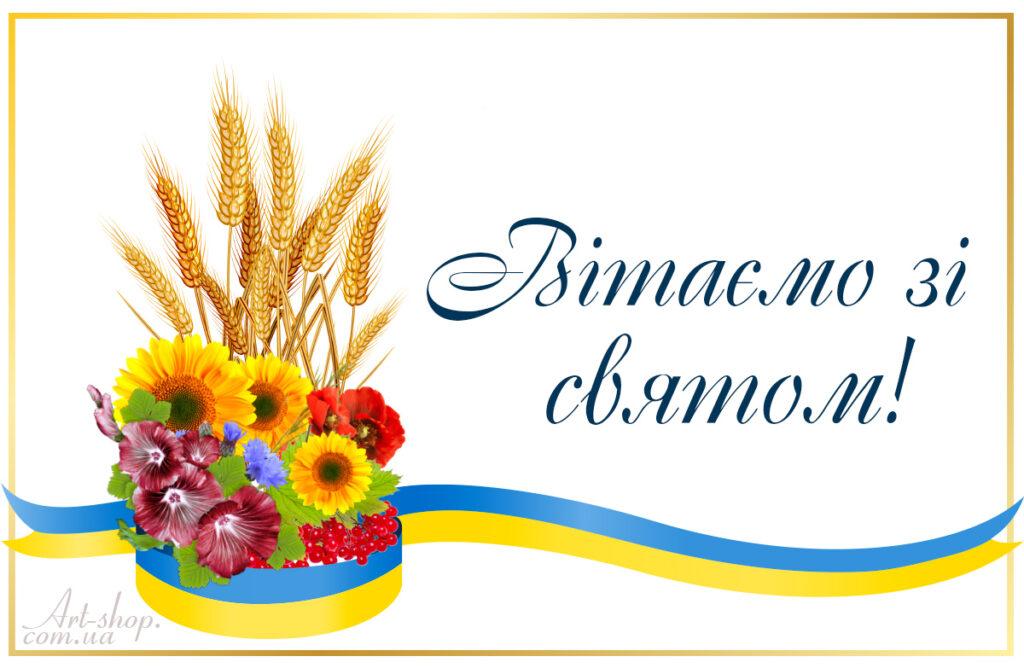 Вітати зі святом відкритка українська національна символіка
