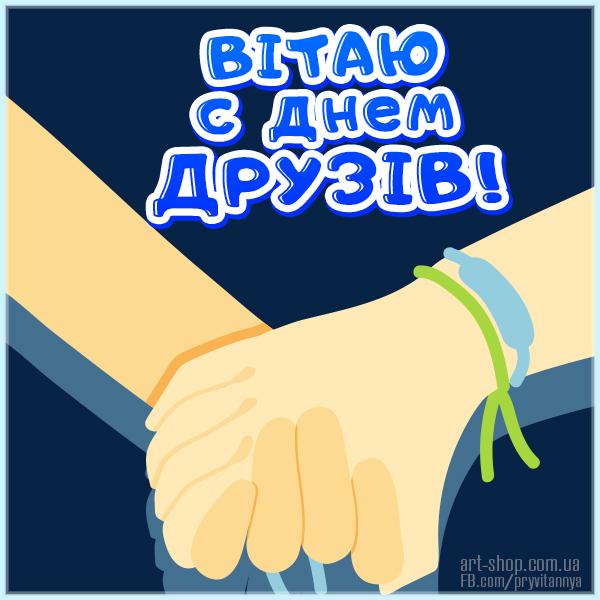 Міжнародний день друзів