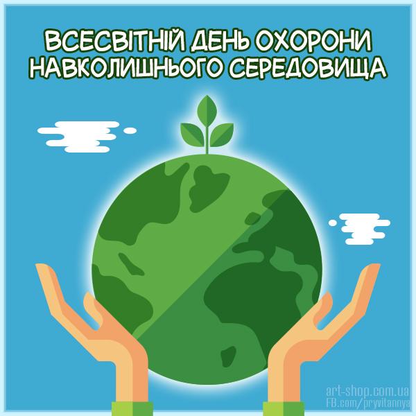 день охорони навколишнього середовища