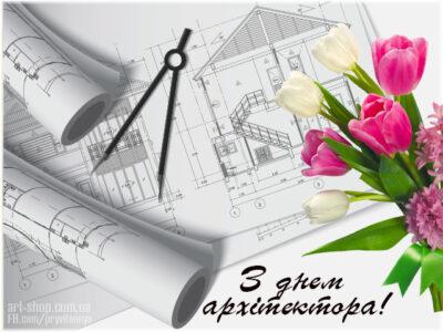 день архітектора картинки