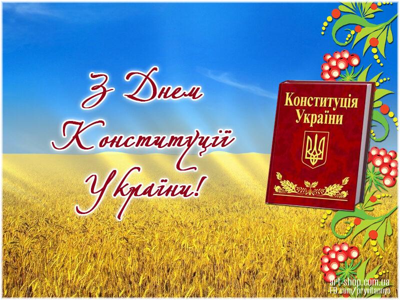 день конституції україни картинки
