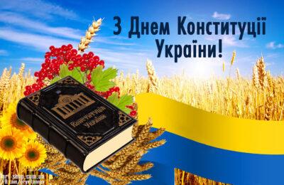 День Конституції листівка картинка