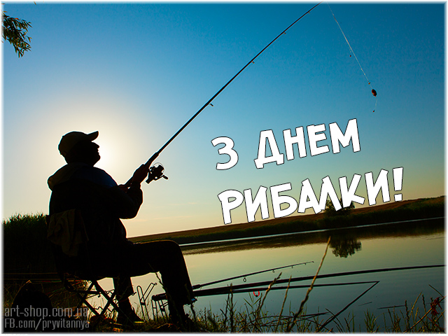 день рибалки