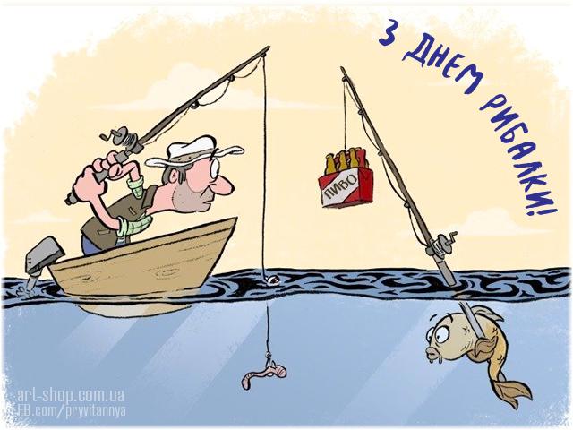 день рибалки прикольні картинки