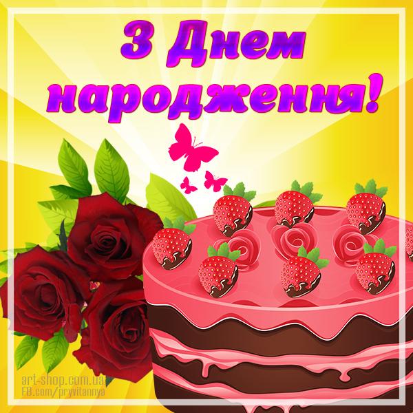 З днем народження торт
