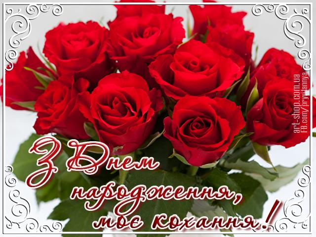 коханій вдень народження троянди квіти