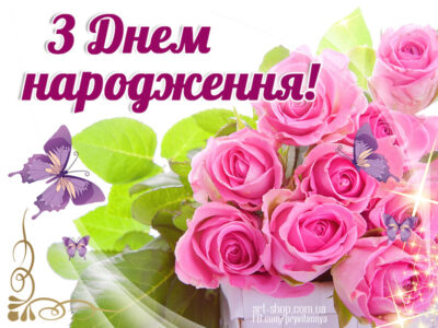 день народження картинки