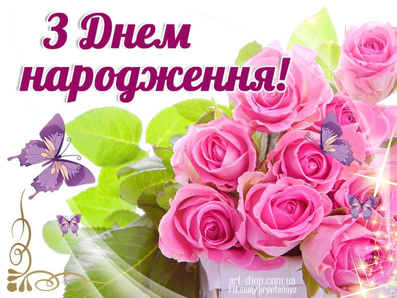 картинки на день народження квіти
