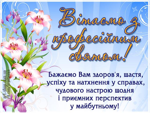 листівка вітання с професійним святом