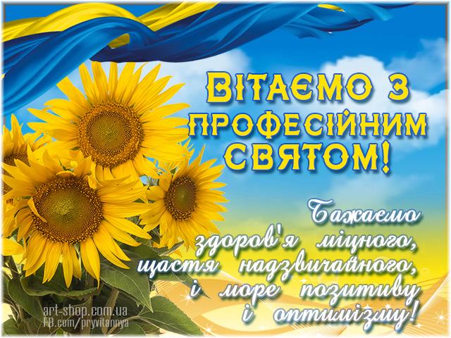 привітання з проф святом в україні