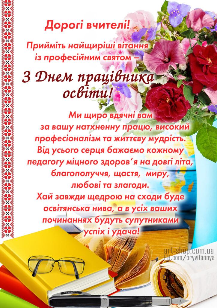 день учителя украина