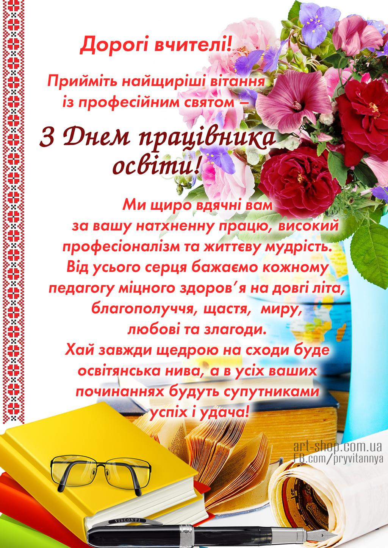 Привітання вчителям українською листівка