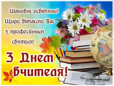 день вчителя працівників освіти