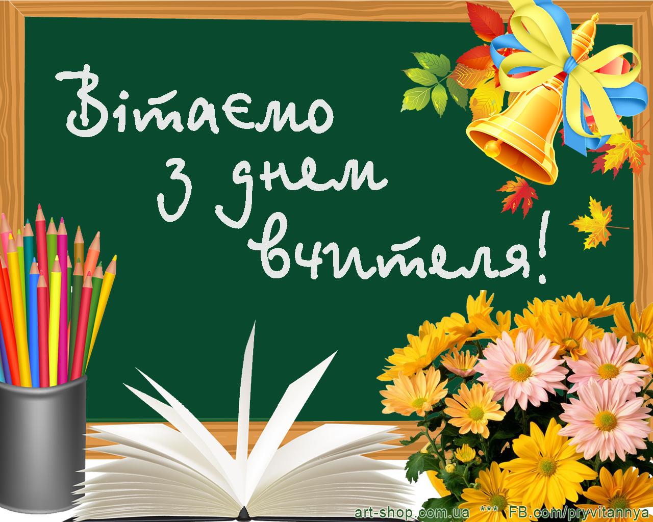 Открытки с днем учителя на украинском