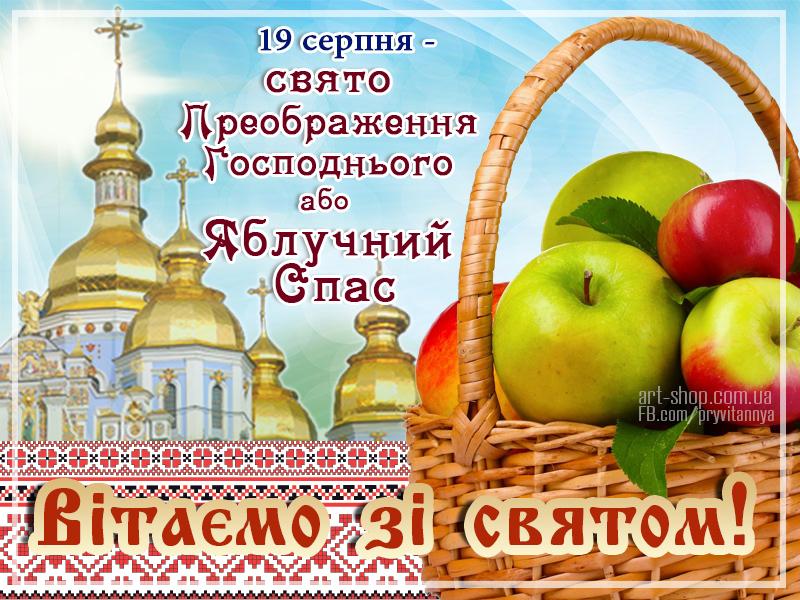 Свято Спаса Яблучний